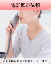 電話鑑定依頼